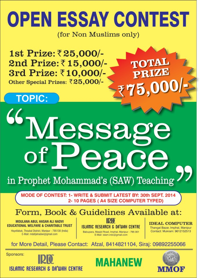 essay contest message of peace in teaching of prophet muhammad saw  essay contest message of peace in teaching of prophet muhammad saw